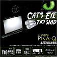 【ナンバー灯】トヨタ ルーミー[M900A/M910A]ライセンスランプ対応LED T10 Cat's Eye Hyper 3528 SMDウェッジシングル球(キャッツアイ) LEDカラー:ホワイト7800K 1個入【あす楽】