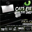 【ナンバー灯】トヨタ C-HRハイブリッド[ZYX10]ライセンスランプ対応LED T10 Cat's Eye Hyper 3528 SMDウェッジシングル球(キャッツアイ) LEDカラー:ホワイト7800K 1セット2個入【あす楽】