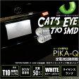 【ナンバー灯】トヨタ マークX[130系後期モデル]ライセンスランプ対応LED T10 Cat's Eye Hyper 3528 SMDウェッジシングル球(キャッツアイ) LEDカラー:ホワイト7800K 1セット2個入【あす楽】
