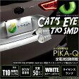【ナンバー灯】トヨタ ヴィッツハイブリッド[NHP130]ライセンスランプ対応LED T10 Cat's Eye Hyper 3528 SMDウェッジシングル球(キャッツアイ) LEDカラー:ホワイト7800K 1セット2個入【あす楽】