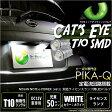 【ナンバー灯】ニッサン ノート e-POWER[HE12]ライセンスランプ対応LED T10 Cat's Eye Hyper 3528 SMDウェッジシングル球(キャッツアイ) LEDカラー:ホワイト7800K 1セット2個入【あす楽】