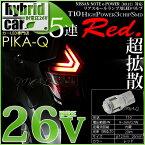 【尾灯】ニッサン ノート e-POWER[HE12]リアスモールランプ対応LED T10 High Power 3chip SMD 5連ウェッジシングルLED球 LEDカラー:レッド(赤) 1セット2球入【ハイブリッド車対応LED】(1-B-6)