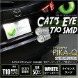 【ナンバー灯】マツダ アクセラスポーツ[BM系後期]ライセンスランプ対応LED T10 Cat's Eye Hyper 3528 SMDウェッジシングル球(キャッツアイ) LEDカラー:ホワイト7800K 1セット2個入【あす楽】