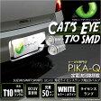 【ナンバー灯】スズキ スイフトスポーツ[ZC31S]ライセンスランプ対応LED T10 Cat's Eye Hyper 3528 SMDウェッジシングル球(キャッツアイ) LEDカラー:ホワイト7800K 1セット2個入【あす楽】