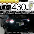 【後退灯】ニッサン エクストレイル[T32系]バックランプ対応LED T16 LED BACK LAMP BULB 『NEO18』 ウェッジシングル球 LEDカラー:ホワイト 1セット2個入【あす楽】