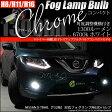 【霧灯】ニッサン エクストレイル[T32系]フォグランプLED Chrome Fog Lamp Bulb 1300lm ドライバー内蔵クロームLED 明るさ:1300ルーメンLEDカラー:ホワイト6700K バルブ規格:H11(H8/H11/H16兼用) 【あす楽】