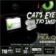 【ナンバー灯】トヨタ ハイエース[200系 4型]ライセンスランプ対応LED T10 Cat's Eye Hyper 3528 SMDウェッジシングル球(キャッツアイ) LEDカラー:ホワイト7800K 1セット2個入【あす楽】