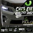 【車幅灯】トヨタ ヴェルファイア[GGH/ANH20系後期]ポジションランプ対応LED T10 Cat's Eye Hyper 3528 SMDウェッジシングル球(キャッツアイ) LEDカラー:ホワイト7800K 1セット2個入【あす楽】