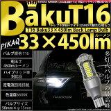 【後退灯】トヨタ ハリアー[ZSU60系 前期モデル]バックランプ対応LED T16 爆-BAKU-450lmバックランプ用LEDバルブLEDカラー:ホワイト 色温度:6600ケルビン 1セット2個入(5-A-2)