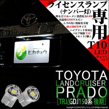 【ナンバー灯】トヨタ ランドクルーザー プラド[TRJ/GDJ150系 後期モデル]ライセンスランプ対応LED T10 LED T10 ライセンスランプ(ナンバー灯)用SMDウェッジ球LEDカラー:ホワイト 色温度:6200K 1セット2個入(3-C-4)