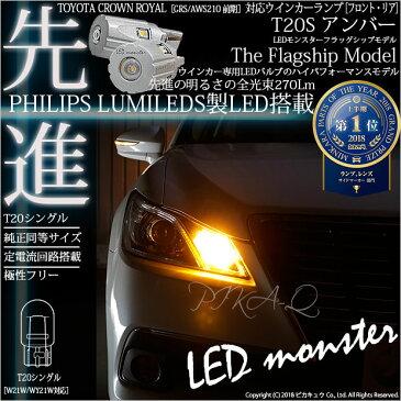 P10倍!【F・Rウインカー】トヨタ クラウンロイヤル[GRS210/AWS210]前期モデル ウインカーランプ(フロント・リア対応)対応LED T20S PHILIPS LUMILEDS製LED搭載 LED MONSTER 270LM ウェッジシングル球 LEDカラー:アンバー 1セット2個入 品番:LMN10(5-D-7)