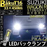 【後退灯】スズキ ワゴンR スティングレー ハイブリッド [MH55S] バックランプ対応LED T16 爆-BAKU-450lmバックランプ用LEDバルブLEDカラー:ホワイト 色温度:6600ケルビン 1セット2個入(5-A-2)