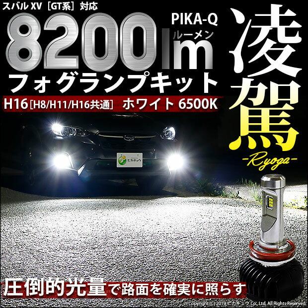 ライト・ランプ, フォグランプ・デイランプ  XVGT(GT7GT3GTE) -RYOGA-L8200 LED 8200 LED6500K H8H11H16(34-A-1)
