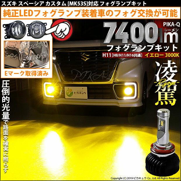 ライト・ランプ, フォグランプ・デイランプ  MK53S E -RYOGA- L7400 LED 7400 LED 3000K H11H8H11H1637-E-1