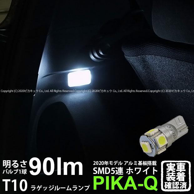 ライト・ランプ, ルームランプ  bB QNC20(MC)LED T10 HIGH POWER 3CHIP SMD 5 90 LED 1(2-B-6)