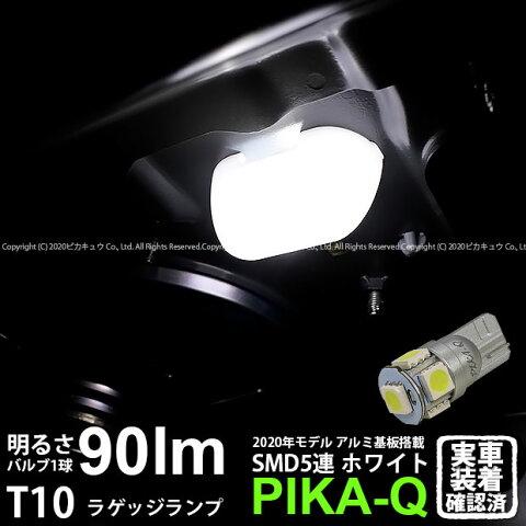 【室内灯】マツダRX-8 SE3P(MC後)ラゲッジルームランプ(ラゲージ)対応LED T10 HIGH POWER 3CHIP SMD 5連ウェッジシングル球 明るさ90ルーメン アルミ基板搭載 LEDカラー:ホワイト 入数:1個(2-B-6)
