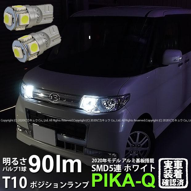 ライト・ランプ, その他  L375SL385S LED T10 HIGH POWER 3CHIP SMD 5 90 LED 12(2-B-5)