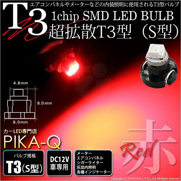 ライト・ランプ, その他 T3 1chip SMD LEDS LED (1-A1-4)