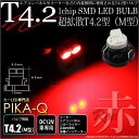 ☆T4.2 1chip SMD LED(M型) LEDカラー:レッド(赤) メー...