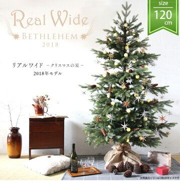 120cm リアルワイドクリスマスツリー クリスマスの星 2018年モデル オーナメントセット ベツレヘムの星に思いを馳せて ドイツトウヒ 精巧な作り・木製の柔らかなぬくもりオーナメント20個 コットンボールLED 北欧 おしゃれ 収納袋+ツリーカバー+作業手袋付【送料無料】