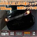 【Fウインカー】スズキワゴンR スティングレーMH34S MC後 フロントウインカーランプ対応LED T20SHYPER FLUX LED18連ウェッジシングル球アンバー無極性タイプ1セット2球入(6-B-8)