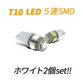 LEDT10ポジション球に3chip内蔵5連SMDホワイト色2個1セット白色