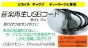 ギャザズナビ専用 USB接続コード HTV-USB01 iPhone iPodを高音質再生!VXM-175VFNi VXM-175VFEi VXM-175VFi VXM-174VFi VXM-174VFXi VXM-174CSi・VXM-165VFNi・VXM-165VFEi・VXM-165VFi ・VRM-165VEi ・VRM-165VFi ・VXM-164VFi・VXM-164VFXi ・VXM-164CSi