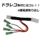 「分岐タイプ」ピカイチNBOX(JF1.JF2)カスタムも可NONE(JG1、JG2)プレミアムも可Nwgn(JH1,JH2)カスタムも可電源取り分岐オプションカプラーヒューズボックスに挿すだけ!ドラレコドライブレコーダー日本製