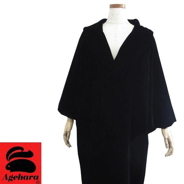日本製【AGEHARA VELVET】ベルベット ヘチマ衿 ロング コート 世界一のベルベットメーカー アゲハラ【黒】M・L 和装 着物 防寒 寒い日のお出掛けに 和装全般 よそ行き やわらかく光沢のある素材