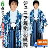 ジュニア着物羽織袴6点セット【1】
