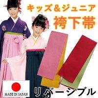 ジュニア袴下帯