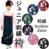 【送料無料】選べる♪ジュニア無地刺繍袴6色2サイズS・SSサイズ