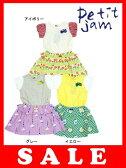 セール50%OFF[メール便送料無料]Petit jam(プチジャム)初夏の3柄ドッキングワンピース