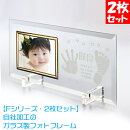 F・2枚セット赤ちゃん手形足型メモリアルフォトフレーム2枚セット出産内祝いや出産記念品に!ガラス製フォトフレーム・写真立て