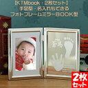 【KTMbook 2枚セット 手形足型取得キット付】出産内祝い メモリアル フォトフレーム BOOK型 2枚セット 出産内祝い名入れ赤ちゃん 手形 足型