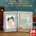 【KTMbook 3枚セット 手形足型取得キット付】赤ちゃん