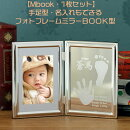 Mbook・1枚セットフォトフレームミラーBOOK型赤ちゃんの手形足型名入れ出産内祝いに!出産祝にも