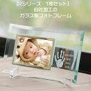 R・1枚セット赤ちゃん手形足形フォトフレーム【お洒落なガラス製・ラウンドタイプ】出産内祝いや出産記念に!