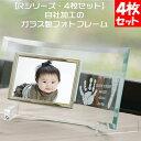 R・4枚セット 出産内祝い 両親 お返し 名前入り ギフト 赤ちゃん 手形 足形 足型 メモリアル 写真立て ...