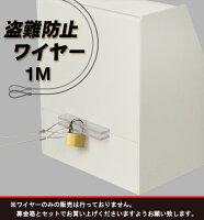 盗難防止ワイヤー1M