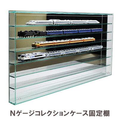 固定棚壁掛 アクリルフロントオープン式Nゲージ鉄道模型コレクションケース幅90cm