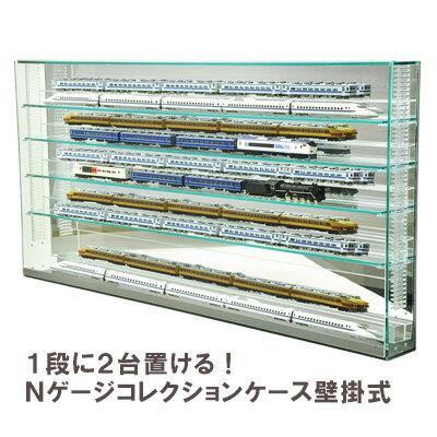 可動棚 棚1段に2台置ける 壁掛け式アクリルフロントオープン式Nゲージケース/鉄道模型/コレクションケースW幅90cm
