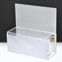 ワイド募金箱クリアポスターボード・POP付鍵付幅22.5cm