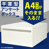 A4用紙をそのまま投函出来る平置き型アンケートボックス幅:27cm奥行:36cm高さ:15cm