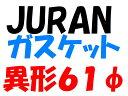 JURAN(ジュラン) マフラーガスケット 異型 61φ
