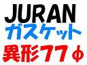 JURAN(ジュラン) マフラーガスケット 異型 77φ