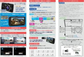 WATEX(ワーテックス)駐車監視録画機能付き前後2カメラドライブレコーダーフルハイビジョンDVR-2CAM-R4インチ液晶