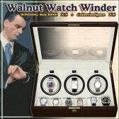 ウォッチワインダーボックス■3個同時に自動巻上げ/6個収納■コレクターの必需品■色/ウォールナット 新品 ワインディングマシーン 腕時計用ケース 自動巻き watchcase