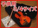 初心者に最高のバイオリンセット子供用バイオリン 3/4サイズ■本体・弓・松脂・駒・ケースの5...