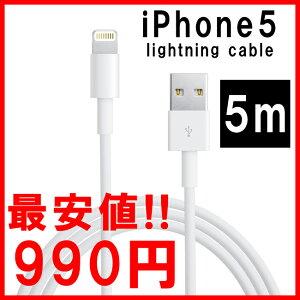 長さ5m iphone5 充電ケーブル/lightning ケーブル/iphone5 充電器/lightning変換アダプ/lightni...